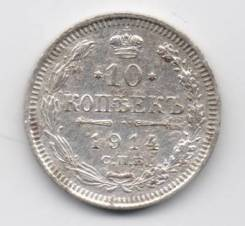 19.17 Аукцион с 1 рубля Русское серебро 10 копеек 1914 Николай 2