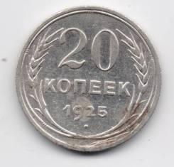 19.23 Аукцион с 1 руб Русское серебро Рсфср 20 копеек 1925