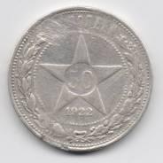 19.24 Аукцион с 1 руб Русское серебро Рсфср 50 копеек 1922