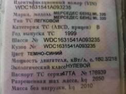 Mercedes-Benz M-Class. Продам ПТС с железом mercedes w163 ml 320 синий бензин 99г