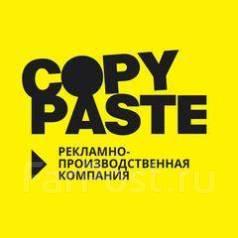 Менеджер по продажам рекламы. Компания Copy Paste, ИП Трифонова Е.С. Улица Некрасовская 36б