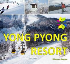 Южная Корея. Енг Пьенг. Горнолыжный тур. Январские каникулы на курорте Енгпьенг! Выход парома 1 января!