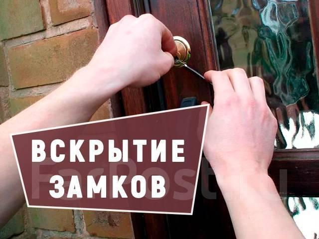 Вскрытие сейфов и замков дверей, гаража . Замена перекодировка ремонт