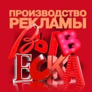 Изготовление наружной и интерьерной рекламы в Хабаровске