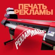 Широкоформатная печать на баннере, пленке в Хабаровске