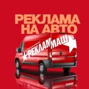 Брендирование автомобилей, автонаклейки в Хабаровске