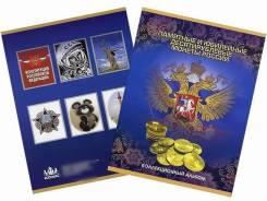 Альбом-планшет для монет ГВС (обновленный, 60 ячеек)