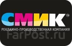 """Менеджер по продажам рекламы. ООО """"КЛИКСМИК"""" Владивосток. Улица Комсомольская 1"""