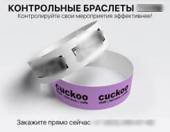 Контрольные браслеты Tyvek