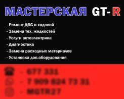 Ремонт АКПП в Хабаровске.