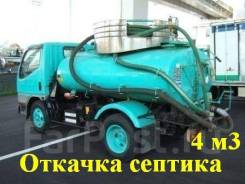Услуги Ассенизатор откачка септиков