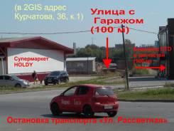 Гаражи капитальные. улица Курчатова 36, р-н Калининский, 24кв.м., электричество, подвал.