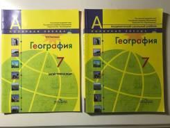 Учебники 7 класс (дёшево)