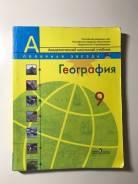 Учебники 9 класс (Дёшево)