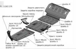 Защита двигателя. Mitsubishi Pajero, V63W, V64W, V65W, V66W, V67W, V68W, V73W, V74W, V75W, V76W, V77W, V78W, V83W, V87W, V88V, V88W, V93W, V97W, V98V...