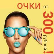 Бутик Shinelle! Модные солнцезащитные очки от 300 рублей. Акция длится до 30 сентября