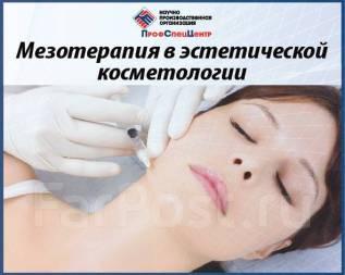Курс: Мезотерапия в эстетической косметологии в НПО Профспеццентр