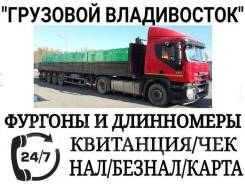 Бортовые длинномеры, фургоны, эвакуаторы