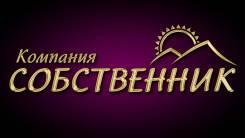 """Агент по недвижимости. ООО """"Собственник"""". Улица Школьная 2а"""