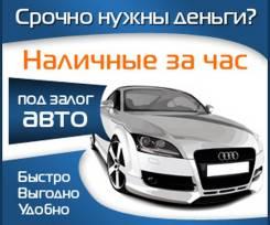 Займ под птс авто Лазо улица как быстро получить деньги под птс Рябиновая улица