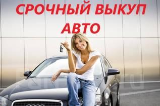 Срочный Выкуп Автомобилей В Любом Состоянии! круглосуточно 24-7. Дорого
