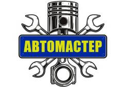 Специалист по развал-схождению. ИП Однокол С.П. МЖК