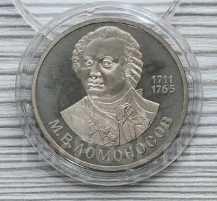 1 рубль Ломоносов пруф Стародел