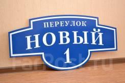 Изготовление адресных табличек и домовых знаков в Санкт-Петербурге