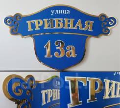 Изготовление адресных и предупреждающих табличек в Санкт-Петербурге