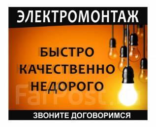 Услуги Электрика Электромонтажные работы, замена проводки, розеток