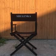 Именная вышивка на режиссёрских стульях