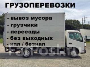 Услуги грузового авто. Бортовые. Фургоны. Квартирные переезды. Грузчики.