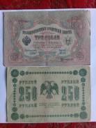 3р 1905г и 250р 1918г