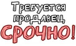 Продавец. ИП Семёнов А.А. Проспект Находкинский 1ж