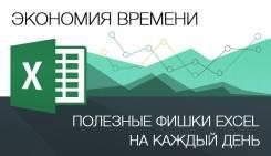 Excel-Перезагрузка. 30 Лайфхаков для Ежедневной Работы. 29 сентября