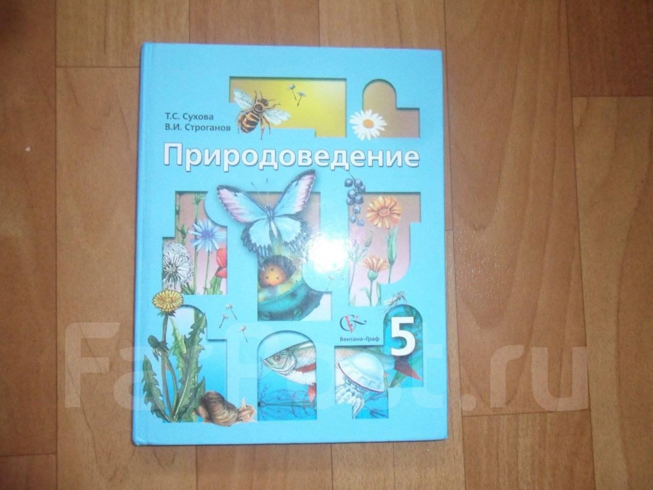 гдз по истории московской области 8 класс сухов