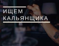 Кальянщик. ИП Капурова. Остановка пр-кт. Красного Знамени, 133