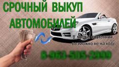 Куплю ваше авто с проблемами