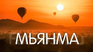 Мьянма. Янгон. Экскурсионный тур. Красота и золото Мьянмы. Групповой тур с русскоговорящим гидом
