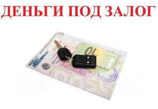 Деньги под залог автомобиля, автомобиль остается у вас