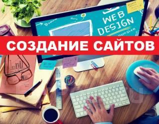 Создание web-сайтов от 10 000 рублей