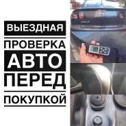 Диагностика авто перед покупкой