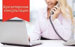 Ведение бухгалтерского учета (ОСНО, УСН, ВЭД) от 2000 руб.