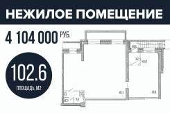 Помещение под бизнес в новом ЖК «Артёмовские высоты». Улица Фрунзе 8/3, р-н Артём, 102кв.м.