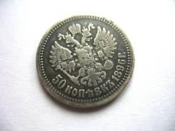50 Копеек 1896 год (*) Париж Николай II Малый Тираж Серебро