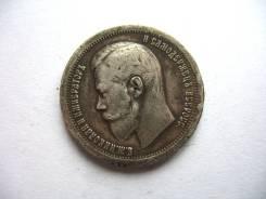 50 Копеек 1897 год (*) Париж Николай II Серебро