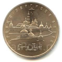 2.30 Монета 5 рублей Юбилейные 1993г Троице сергиева лавра