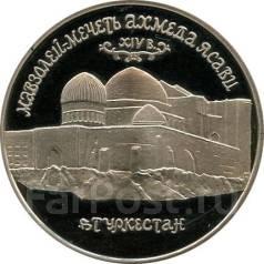 Юбилейные 5 рублей Мечеть Ясави