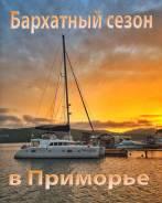 Морские прогулки под парусом . VIP-катамаран-яхта-катер. 20 человек, 19км/ч