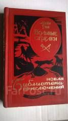 Майн Рид Вольные стрелки: Романы 1993